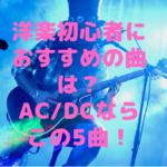 洋楽初心者におすすめの曲は?AC/DC(エーシーディーシー)ならこの5曲!